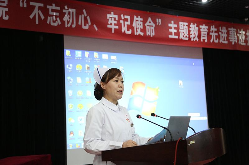 """蚌埠二院召开""""不忘初心、牢记使命""""主题 教育先进事迹报告会"""