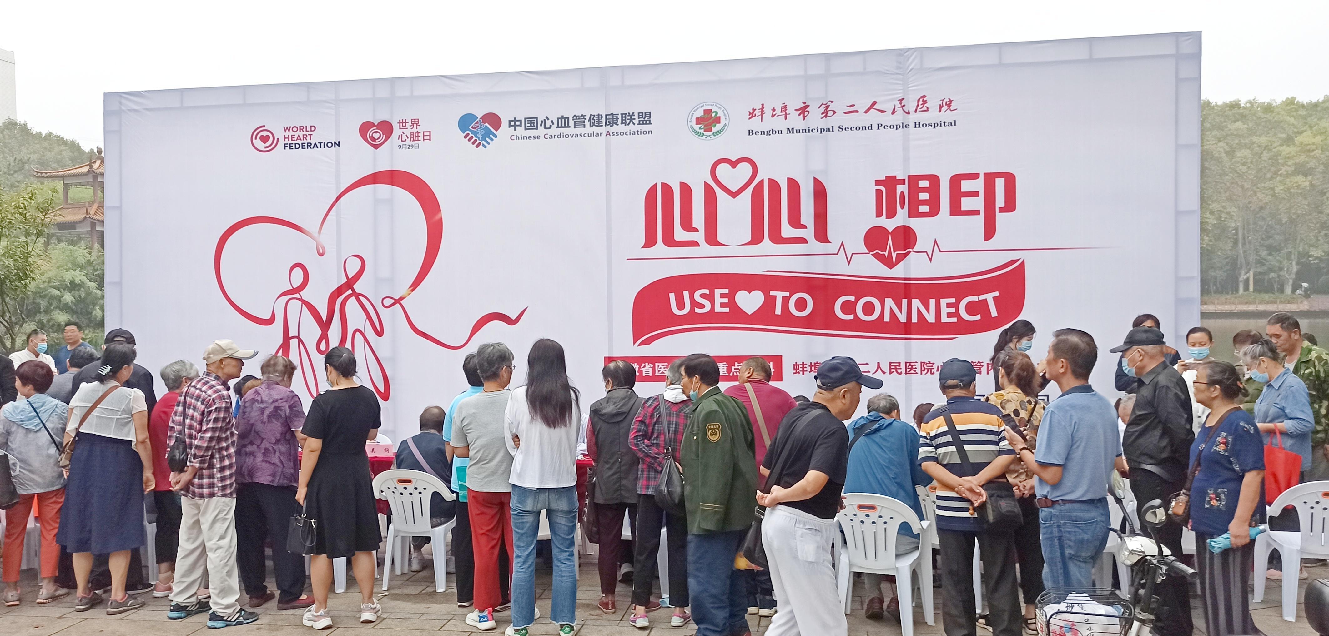 """我为群众办实事 蚌埠二院成功举办""""世界心脏日""""大型义诊活动"""