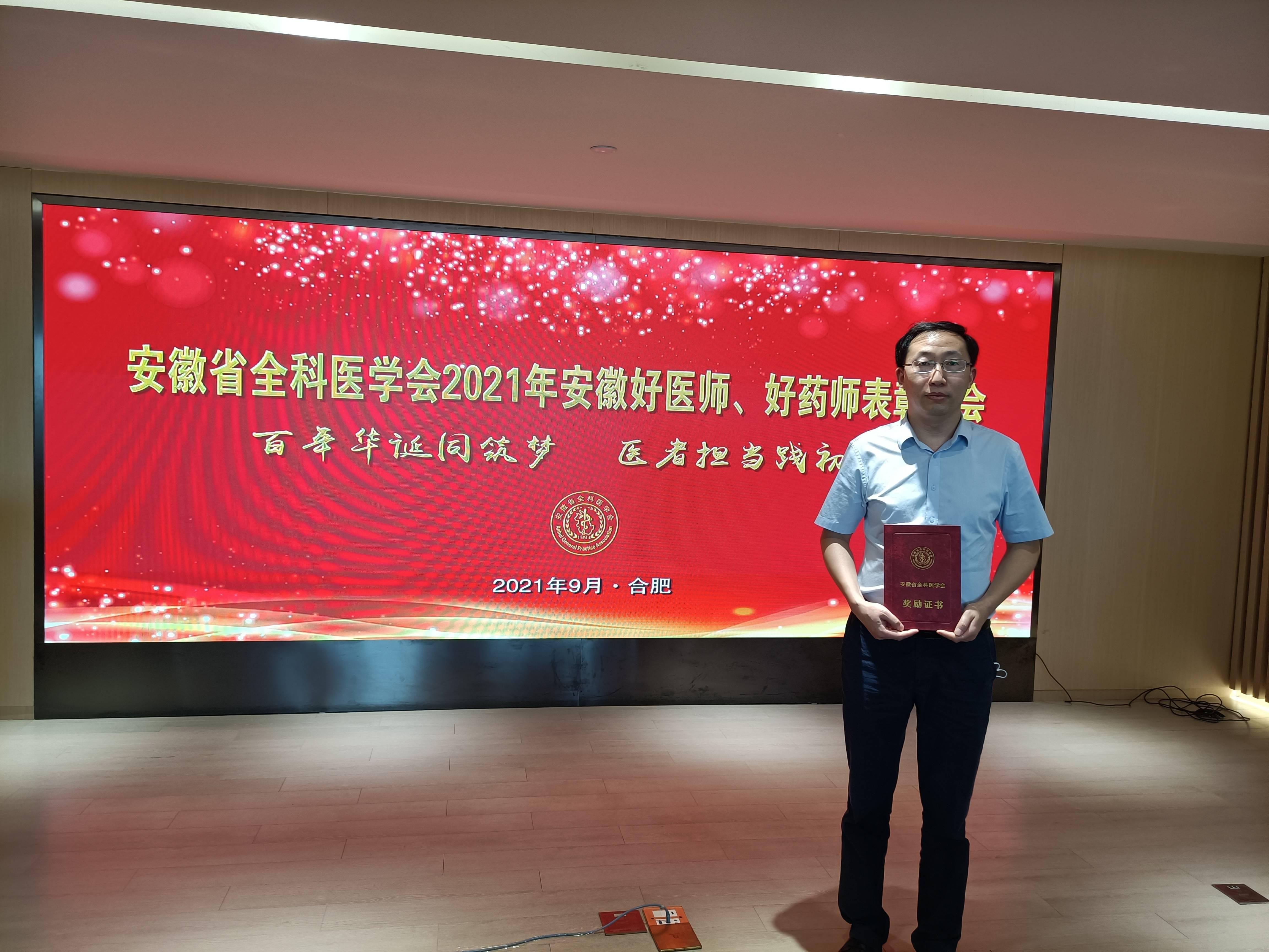 """市二院普外科崔海龙医师荣获2021年""""安徽好医师""""荣誉称号"""