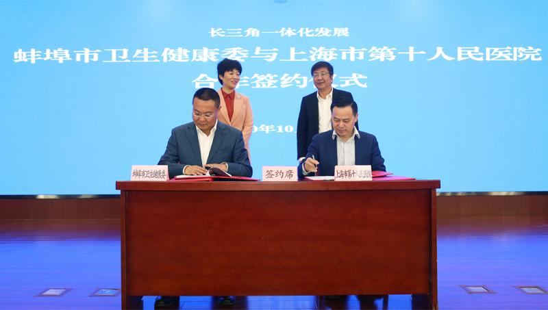 勠力同心 合作共赢 推进长三角医疗一体化协同发展 ——上海市第十人民医院专家组来我院对接合作考察