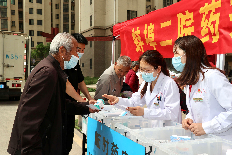 """【我为群众办实事】蚌埠二院药剂科党支部 开展""""合理用药""""进社区义诊服务活动"""