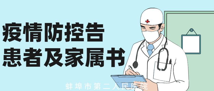 蚌埠市第二人民医院发布疫情防控告患者及家属书