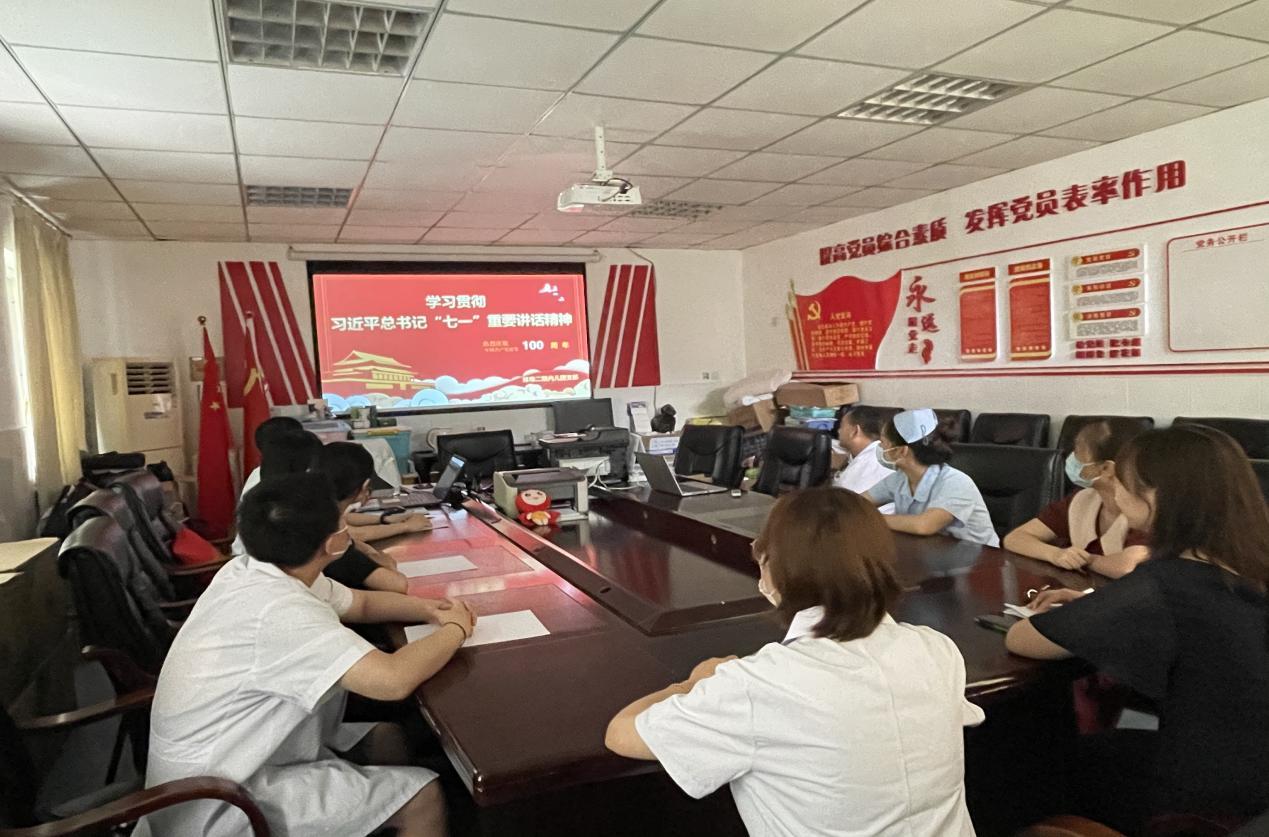 """蚌埠二院内儿团支部组织学习习近平总书记""""七一""""重要讲话精神"""