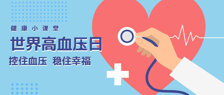 世界高血压日 控住血压 稳住幸福 心内科专家为您支招