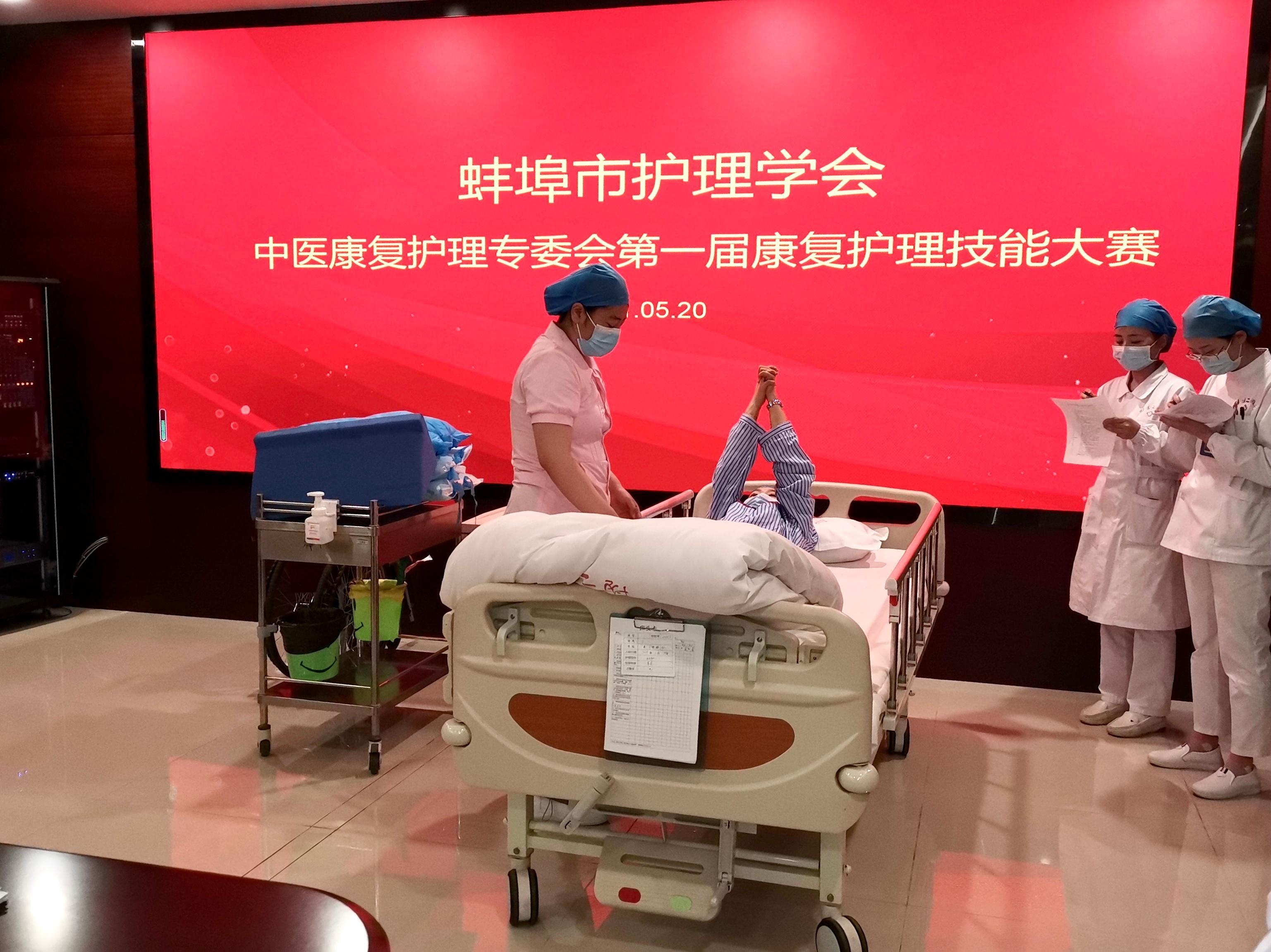 蚌埠二院护理团队在全市康复护理技能大赛中喜获佳绩